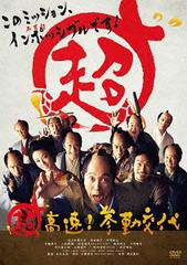 送料無料有/[DVD]/超高速! 参勤交代/邦画/DB-783