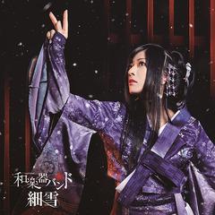 送料無料有 特典/[CD]/和楽器バンド/細雪 [DVD付初回限定盤]/AVCD-94180