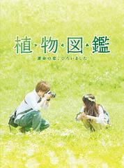 送料無料有/[DVD]/植物図鑑 運命の恋、ひろいました 豪華版 [初回限定生産]/邦画/DB-929