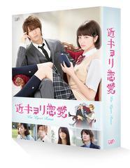 送料無料有/[DVD]/近キョリ恋愛 豪華版 [初回限定生産]/邦画/VPBT-14369
