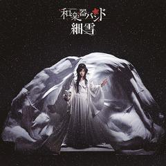 初回 特典/[CD]/和楽器バンド/細雪 [CD+DVD]/AVCD-94182