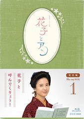 送料無料有/[Blu-ray]/連続テレビ小説 花子とアン 完全版 Blu-ray BOX 1/TVドラマ/ASBDP-1136