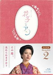 送料無料有/[Blu-ray]/連続テレビ小説 花子とアン 完全版 Blu-ray BOX 2/TVドラマ/ASBDP-1137