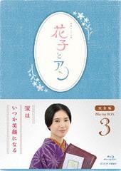 送料無料有/[Blu-ray]/連続テレビ小説 花子とアン 完全版 Blu-ray BOX 3/TVドラマ/ASBDP-1138