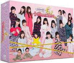 送料無料/[DVD]/AKB48の今夜はお泊まりッ DVD-BOX [初回生産限定]/バラエティ (AKB48)/VPBF-29951