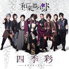 送料無料有 特典/[CD]/和楽器バンド/四季彩-shikisai- [初回限定盤]/AVCD-93645