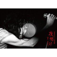 送料無料有/[書籍]夜明け 毛皮のマリーズ写真集 (CDジャーナルムック)/有賀幹夫/撮影/NEOBK-988678