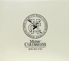 送料無料有 特典/[CD]/Kis-My-Ft2 (キスマイフットツー)/MUSIC COLOSSEUM [DVD付初回限定盤 B]/AVCD-93692