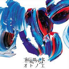 送料無料有 初回 特典/[CD]/和楽器バンド/オトノエ [CD+DVD/LIVE映像盤]/AVCD-93871