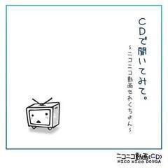 送料無料有/V.A./CDで聞いてみて。?ニコニコ動画せれくちょん?/DAKBMCA-1002