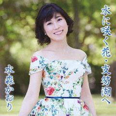 [CD]/水森かおり/水に咲く花・支笏湖へ [タイプD]/TKCA-91104
