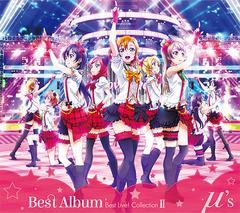 送料無料 ゆうメール不可/[CD]/μs/μs Best Album Best Live! Collection II [超豪華限定盤]/LACA-39393
