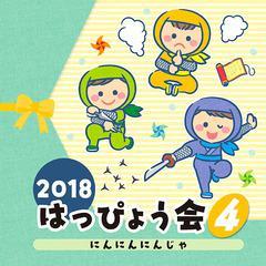 [CD]/2018 はっぴょう会 (4) にんにんにんじゃ/教材/COCE-40418