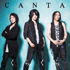 送料無料有/[CD]/CANTA/くらくら [限定盤]/DAKCNTA-5