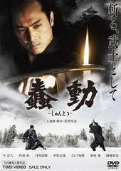 送料無料有/[DVD]/蠢動 -しゅんどう-/邦画/DSZD-8094