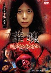 送料無料有/[DVD]/華魂 HANA-DAMA/邦画/DSZD-8088