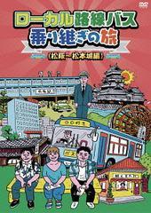 送料無料有/[DVD]/ローカル路線バス乗り継ぎの旅 松阪〜松本城編/バラエティ/BBBE-8892