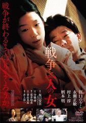 送料無料有/[DVD]/戦争と一人の女/邦画/DSZD-8089