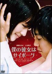 送料無料有/[DVD]/僕の彼女はサイボーグ [通常版]/邦画/ASBY-4186