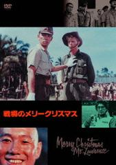送料無料有/[DVD]/戦場のメリークリスマス/邦画/KKJS-61