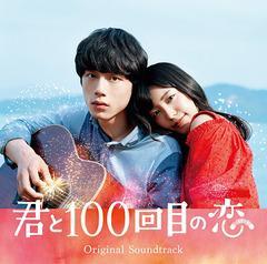 送料無料有/[CD]/映画「君と100回目の恋」オリジナルサウンドトラック [DVD付初回生産限定盤]/サントラ/SRCL-9291