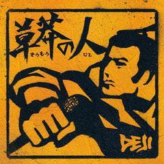 送料無料有/[CD]/DEJI/草莽の人/ARO-3