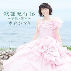 送料無料有/[CD]/水森かおり/歌謡紀行16 〜早鞆ノ瀬戸〜/TKCA-74550