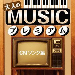 [CD]/オムニバス/大人のMUSICプレミアム〜CMソング編〜/TKCA-74279