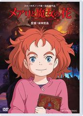 送料無料有/[DVD]/メアリと魔女の花/アニメ/VWDS-6600