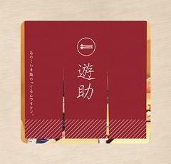送料無料有/[CD]/遊助/あの・・いま脂のってるんですケド。 [DVD付初回生産限定盤 B]/SRCL-9367