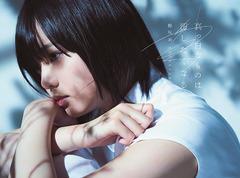 送料無料有 初回 特典/[CD]/欅坂46/真っ白なものは汚したくなる [2CD+DVD/Type A]/SRCL-9482