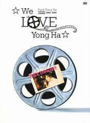 送料無料有/パク・ヨンハ/Park Yong Ha FILMS 2004-2010☆We Love Yong Ha☆/PCBP-52153