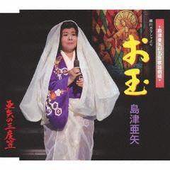 [CDA]/島津亜矢/お玉/TECA-12315