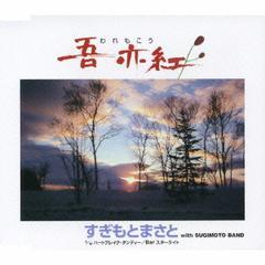 送料無料有/[CD]/すぎもとまさと/吾亦紅/TECA-12087