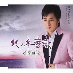 [CD]/松原健之/北の冬薔薇/思い出してごらん/TECA-12432