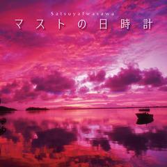 送料無料有/[CD]/岩沢幸矢/マストの日時計/DAKELFA-1711