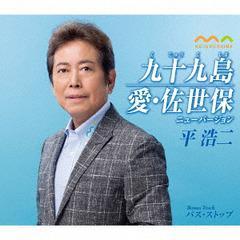 送料無料有/[CD]/平浩二/九十九島/愛・佐世保 ニューバージョン/TKCA-90860