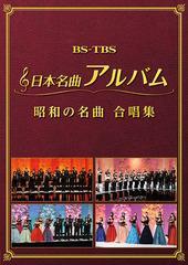 送料無料有/[DVD]/オムニバス/日本名曲アルバム 昭和の名曲 合唱集/MHBL-300