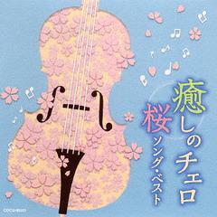 送料無料有/[CD]/林はるか (チェロ)、林そよか (ピアノ) 他/癒しのチェロ〜桜ソング・ベスト/COCQ-85331
