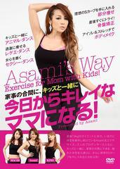 送料無料有/[DVD]/Asami/今日からキレイなママになる!/DAKBUZZD-9