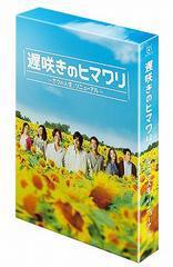 送料無料有/[DVD]/遅咲きのヒマワリ 〜ボクの人生、リニューアル〜 DVD-BOX/TVドラマ/PCBC-61706