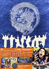 送料無料有/[DVD]/鴨川ホルモー/邦画/PCBP-51939