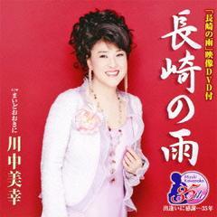送料無料有/[CD]/川中美幸/長崎の雨 [CD+DVD]/TECA-15271
