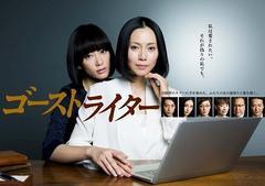 送料無料/[DVD]/ゴーストライター DVD-BOX/TVドラマ/PCBC-61742