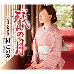 送料無料有/[CD]/杜このみ/残んの月/TECA-13747