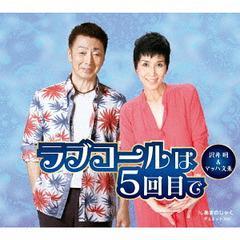 [CD]/沢井明&マッハ文朱/ラブコールは5回目で/TECA-13872