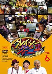 送料無料有/[DVD]/クレイジージャーニー vol.6/バラエティ/YRBN-91210