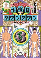 送料無料有/[DVD]/水曜日のダウンタウン 6/バラエティ (ダウンタウン ほか)/YRBN-91117