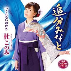 [CD]/杜このみ/追分みなと [CD+DVD]/TECA-15574