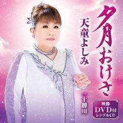 [CD]/天童よしみ/夕月おけさ [CD+DVD]/TECA-15742